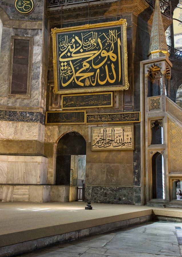Ισλαμικές επιγραφές μέσα στο Hagia Sophia στοκ εικόνα