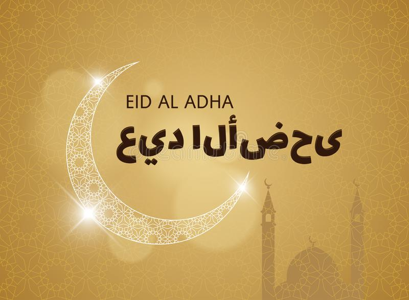 Κάλυψη adha Al του Μουμπάρακ Eid με το φεγγάρι και το μουσουλμανικό τέμενος Γεωμετρικό μουσουλμανικό σκηνικό διακοσμήσεων στο ισλ διανυσματική απεικόνιση