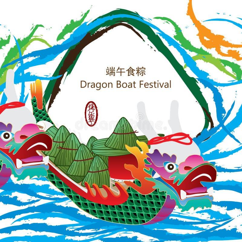 Κάρτα μελανιού φεστιβάλ βαρκών δράκων διανυσματική απεικόνιση