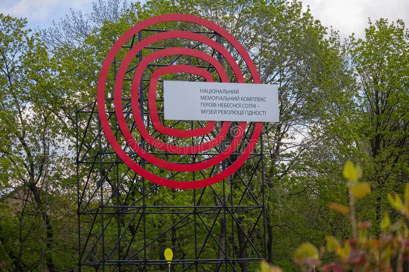 Κίεβο, Ουκρανία - 22 Απριλίου 2018: Η θέση εθνικού αναμνηστικού ενός σύνθετου των ηρώων των ανθρώπων σκότωσε κατά τη διάρκεια Eur στοκ φωτογραφίες με δικαίωμα ελεύθερης χρήσης