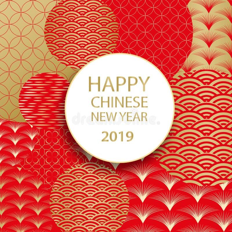 2019 καλή χρονιά Ένα οριζόντιο έμβλημα με 2019 κινεζικά στοιχεία του νέου έτους επίσης corel σύρετε το διάνυσμα απεικόνισης κινεζ απεικόνιση αποθεμάτων
