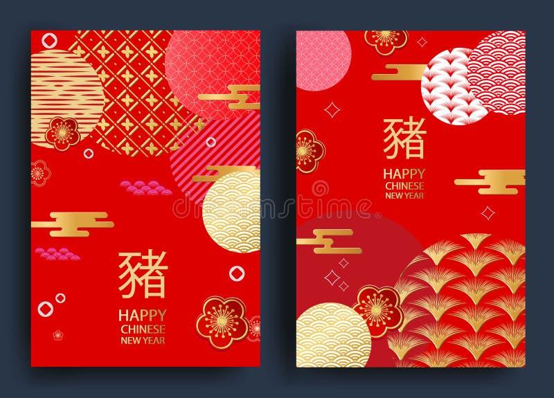 2019 καλή χρονιά Ένα οριζόντιο έμβλημα με 2019 κινεζικά στοιχεία του νέου έτους διάνυσμα ελεύθερη απεικόνιση δικαιώματος