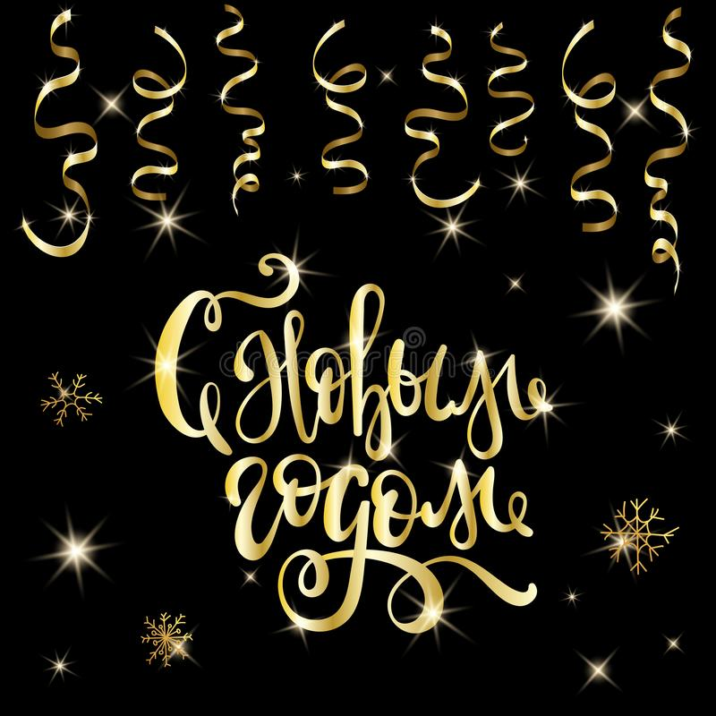 Καλή χρονιά - ρωσικές διακοπές Χειρόγραφη εγγραφή καλής χρονιάς, διανυσματικό σχέδιο τυπογραφίας για τις ευχετήριες κάρτες και αφ ελεύθερη απεικόνιση δικαιώματος