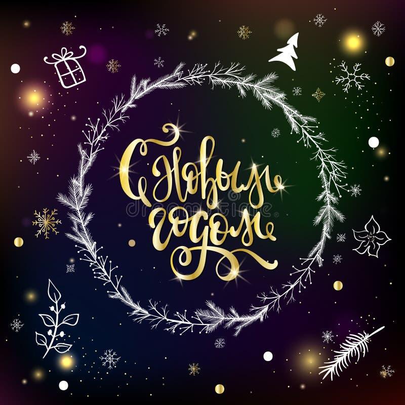 Καλή χρονιά - ρωσικές διακοπές Χειρόγραφη εγγραφή καλής χρονιάς, διανυσματικό σχέδιο τυπογραφίας για τις ευχετήριες κάρτες και αφ απεικόνιση αποθεμάτων