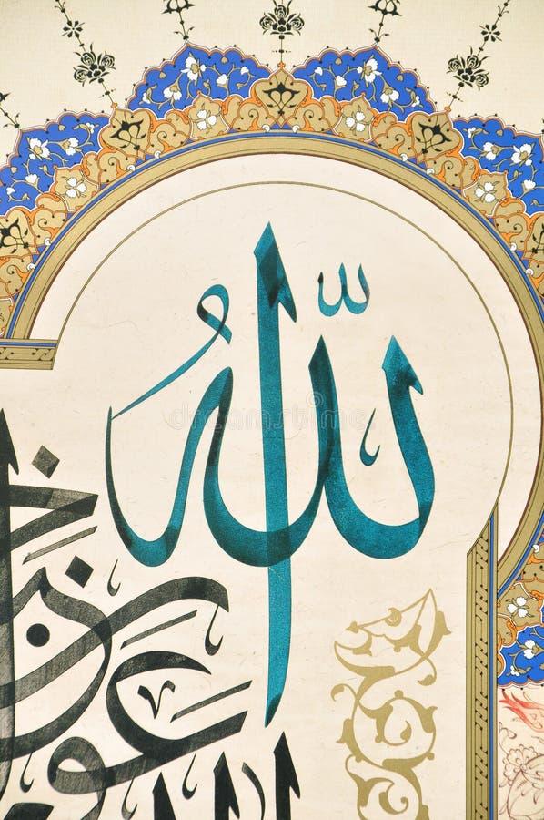 καλλιγραφία ισλαμική στοκ φωτογραφία