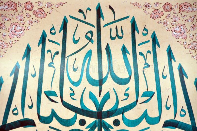 καλλιγραφία ισλαμική στοκ φωτογραφίες