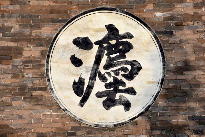 Καλλιγραφία στην αρχαία πόλη Pingyao, Κίνα στοκ φωτογραφίες με δικαίωμα ελεύθερης χρήσης