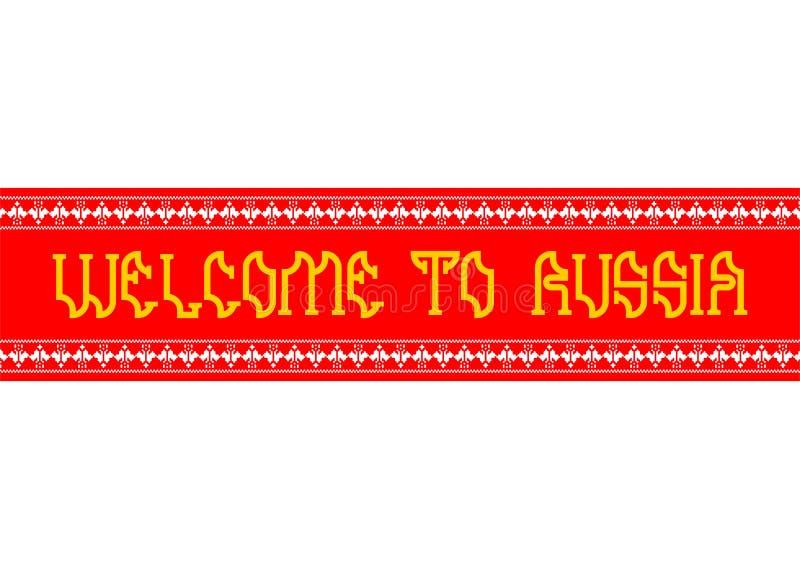 Καλωσορίστε στο σύμβολο της Ρωσίας Ρωσικό εθνικό υπόβαθρο διανυσματική απεικόνιση