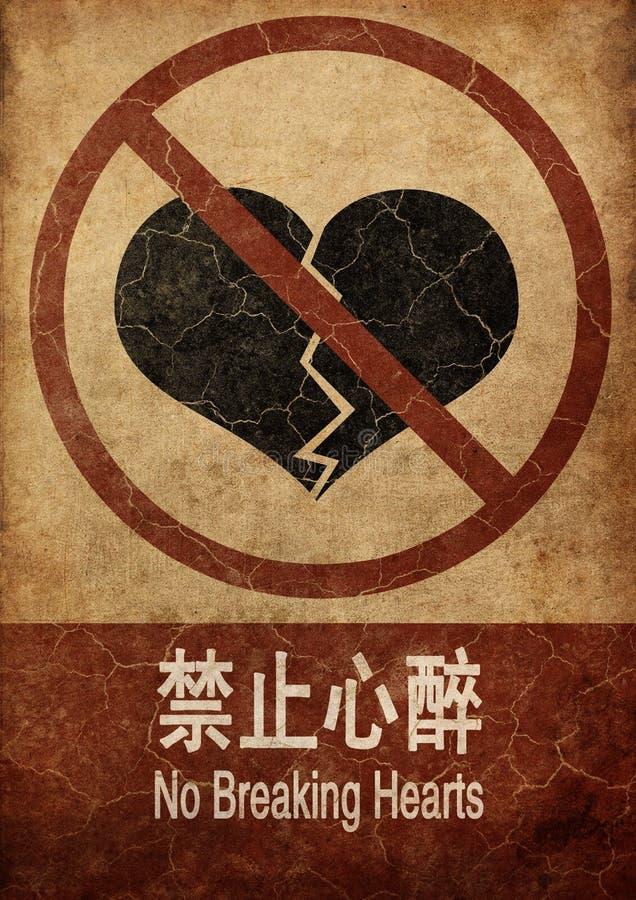 Καμία σπάζοντας καρδιά στοκ εικόνες με δικαίωμα ελεύθερης χρήσης