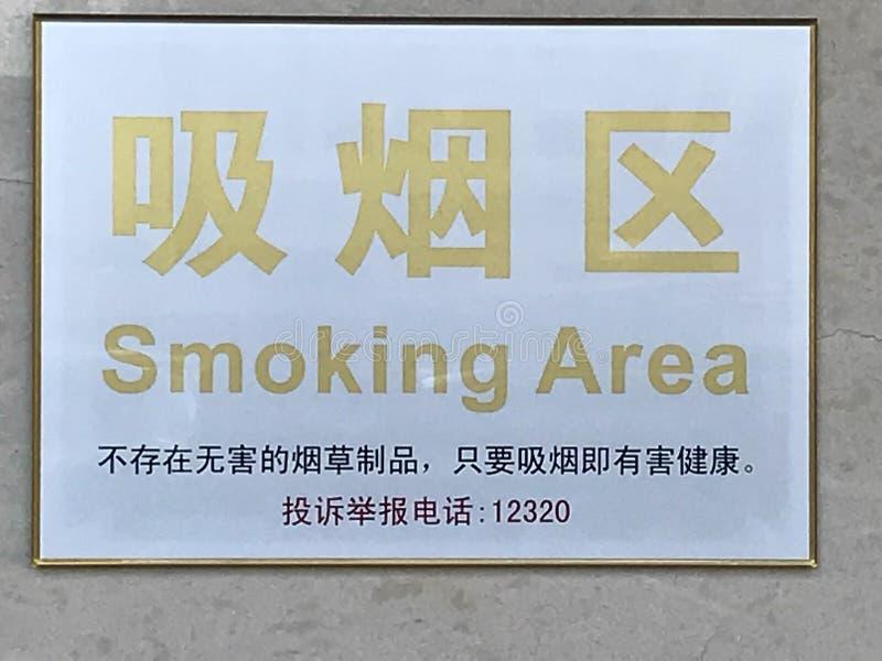 κανένα παρακαλώ κάπνισμα στοκ φωτογραφίες