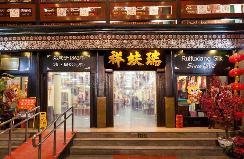 κατάστημα μεταξιού του Πεκίνου Κίνα ruifuxiang στοκ εικόνες