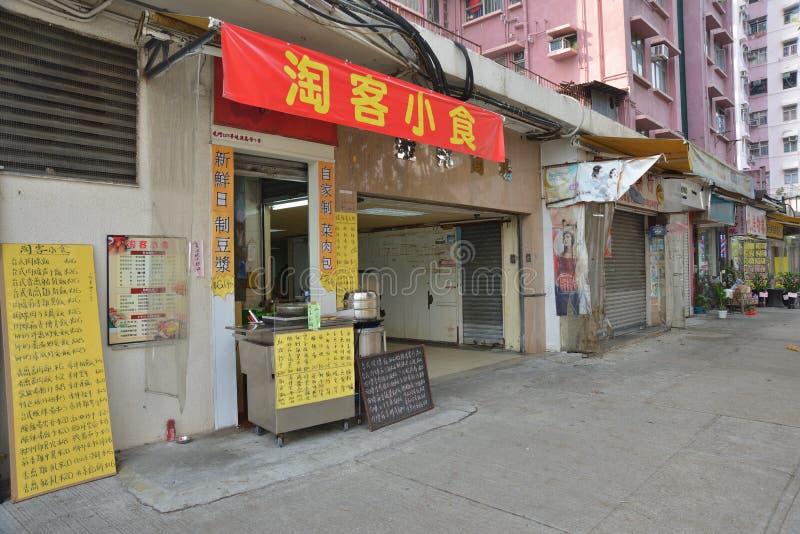 Κατάστημα πρόχειρων φαγητών Χονγκ Κονγκ στοκ φωτογραφίες με δικαίωμα ελεύθερης χρήσης