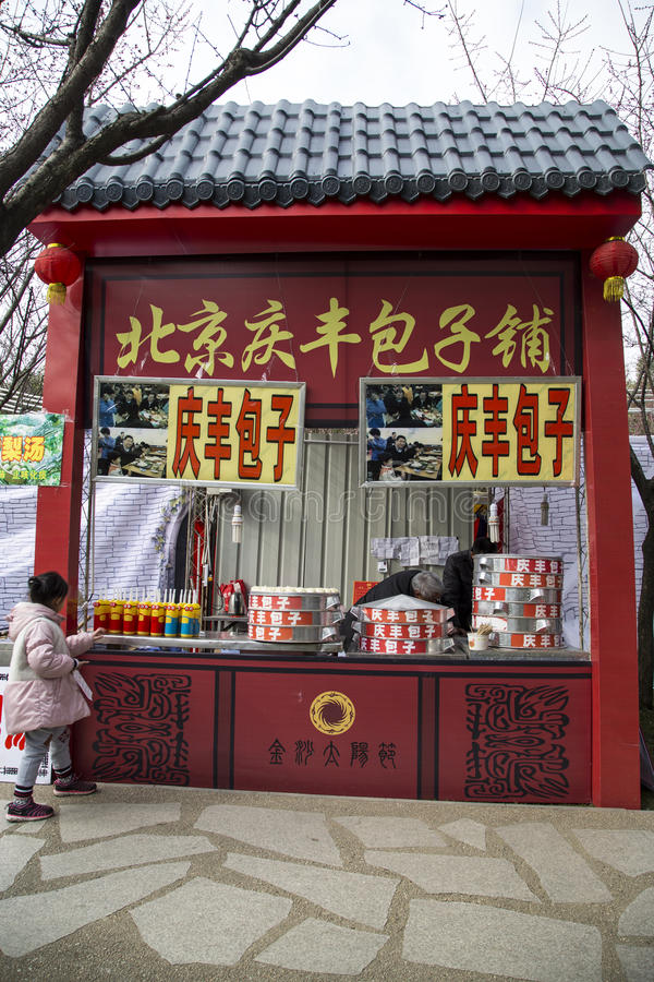 Κατάστημα Baozi στο φεστιβάλ ήλιων, chengdu, Κίνα στοκ φωτογραφία
