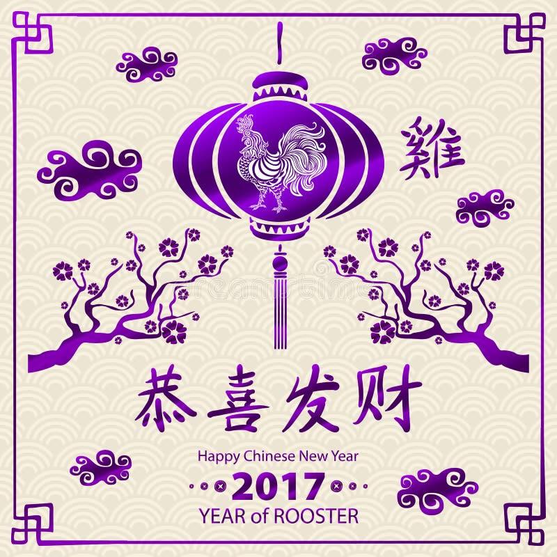 Καλλιγραφία 2017 Ευτυχές κινεζικό νέο έτος του κόκκορα διανυσματικό ελατήριο έννοιας ζωηρόχρωμος στρόβιλος προτύπων σχεδίου ανασκ απεικόνιση αποθεμάτων
