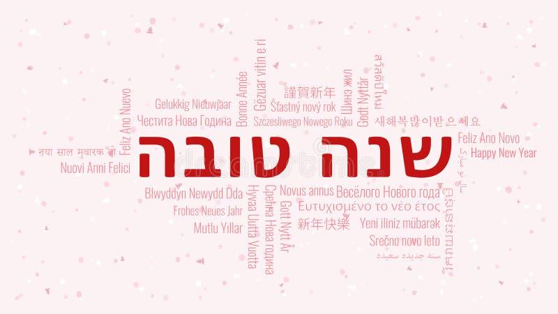 Κείμενο καλής χρονιάς στα εβραϊκά με το σύννεφο λέξης σε ένα άσπρο υπόβαθρο ελεύθερη απεικόνιση δικαιώματος