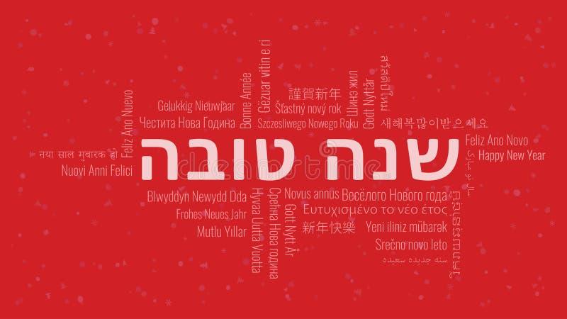 Κείμενο καλής χρονιάς στα εβραϊκά με το σύννεφο λέξης σε ένα κόκκινο υπόβαθρο απεικόνιση αποθεμάτων