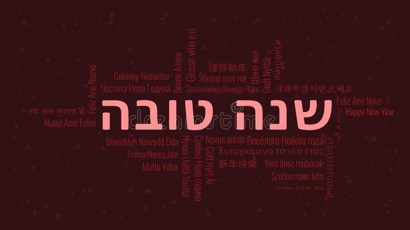 Κείμενο καλής χρονιάς στα εβραϊκά με το σύννεφο λέξης σε ένα σκοτεινό υπόβαθρο ελεύθερη απεικόνιση δικαιώματος