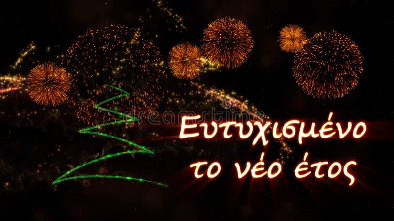 Κείμενο καλής χρονιάς στα ελληνικά πέρα από το δέντρο και τα πυροτεχνήματα πεύκων στοκ φωτογραφίες