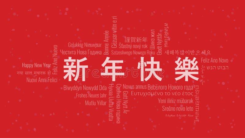 Κείμενο καλής χρονιάς στα κινέζικα με το σύννεφο λέξης σε ένα κόκκινο υπόβαθρο ελεύθερη απεικόνιση δικαιώματος