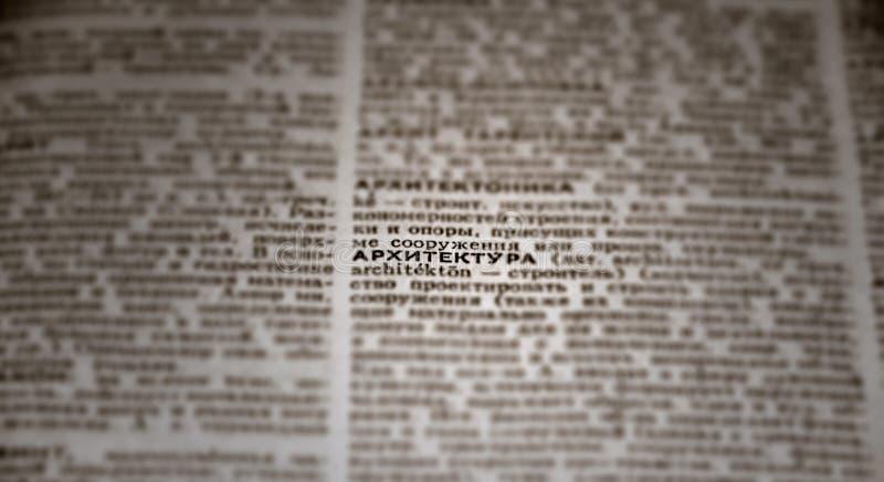 Κείμενο του Word καθορισμού αρχιτεκτονικής στη σελίδα λεξικών Ρωσική γλώσσα ελεύθερη απεικόνιση δικαιώματος