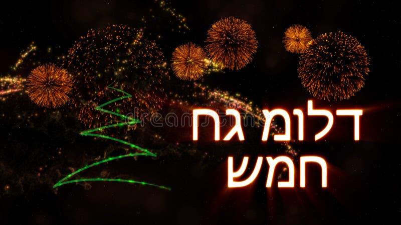 Κείμενο Χαρούμενα Χριστούγεννας στα εβραϊκά πέρα από το δέντρο και τα πυροτεχνήματα πεύκων στοκ φωτογραφίες