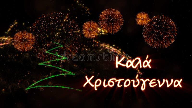 Κείμενο Χαρούμενα Χριστούγεννας στα ελληνικά πέρα από το δέντρο και τα πυροτεχνήματα πεύκων στοκ εικόνα