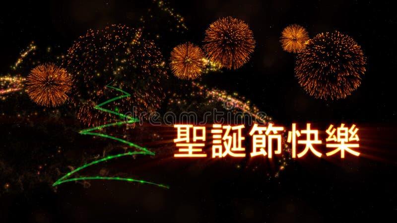 Κείμενο Χαρούμενα Χριστούγεννας στα κινέζικα πέρα από το δέντρο και τα πυροτεχνήματα πεύκων στοκ εικόνες