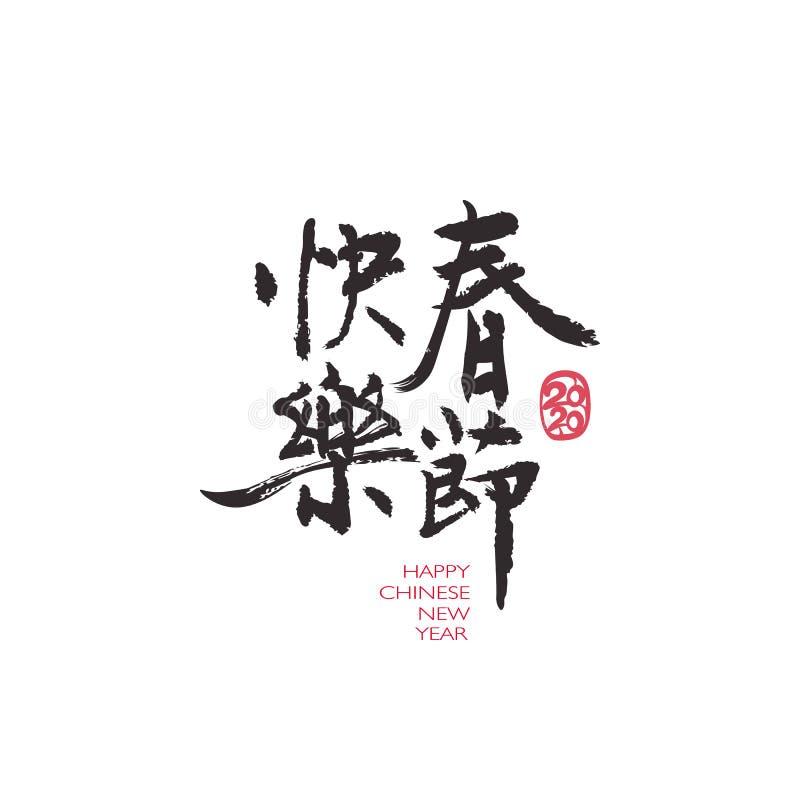 Κινέζικη ιδέα για την απεικόνιση του νέου έτους Σεληνιακή καλλιγραφία ημερολογίου Κείμενο κινεζικών χαρακτήρων που πνίγονται στο  απεικόνιση αποθεμάτων