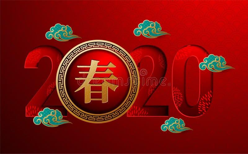 Κινέζικη κάρτα χαιρετισμού για το νέο έτος 2020 Ζόντιακ με αποκοπή χαρτιού Έτος του αρουραίου Χρυσό και κόκκινο στολίδι Έννοια τη ελεύθερη απεικόνιση δικαιώματος