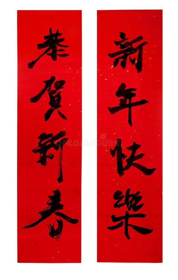 Κινεζικά νέα couplets έτους, διακοσμούν τα στοιχεία για το κινεζικό νέο yea απεικόνιση αποθεμάτων