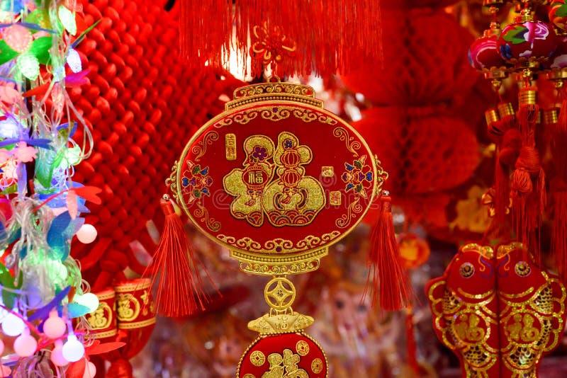 Κινεζικές κόκκινες διακοσμήσεις με το χαρακτήρα ευτυχίας στοκ φωτογραφία με δικαίωμα ελεύθερης χρήσης