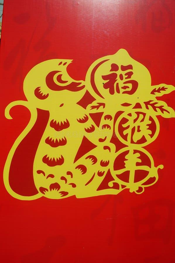Κινεζική λαϊκή τέχνη χαρτί-περικοπών στοκ εικόνες με δικαίωμα ελεύθερης χρήσης