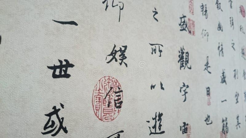 κινεζική γραφή στοκ φωτογραφία με δικαίωμα ελεύθερης χρήσης