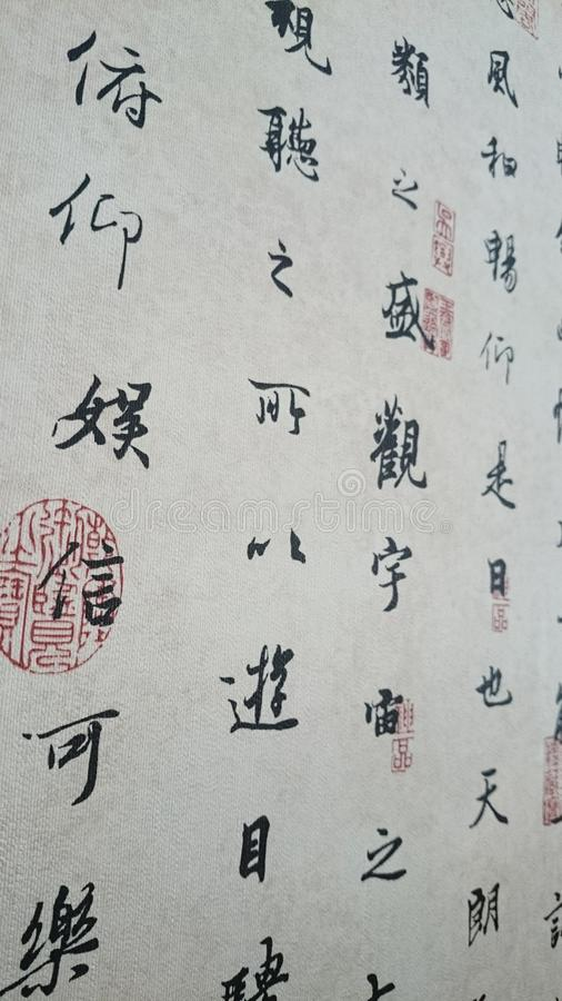 κινεζική γραφή στοκ εικόνες