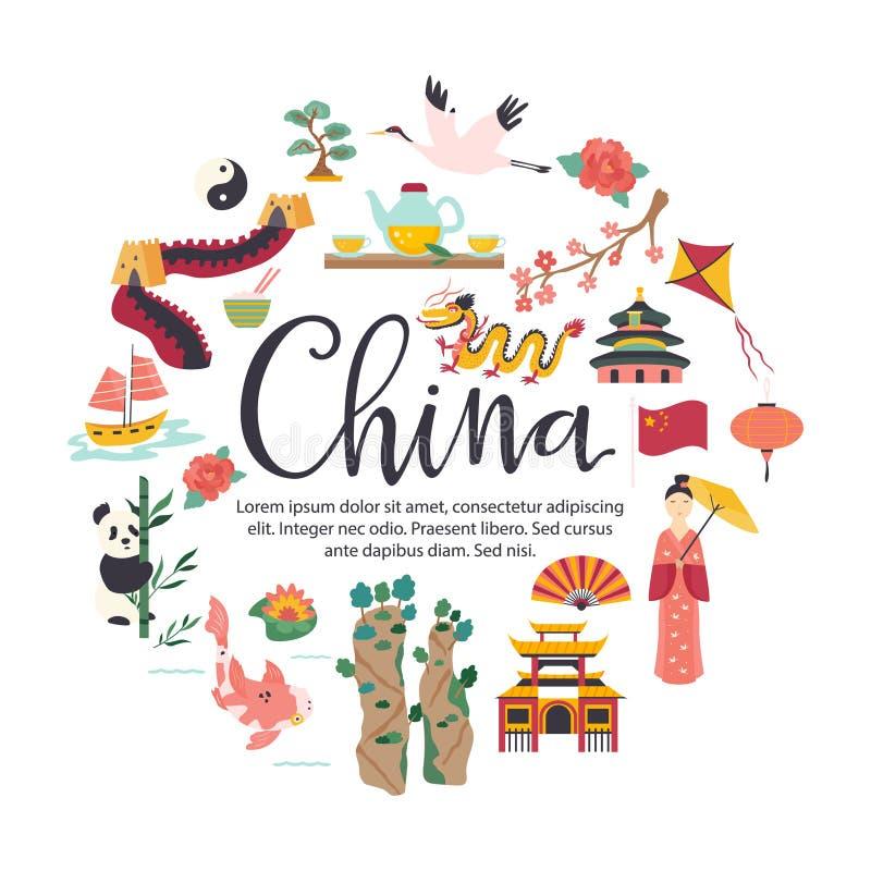 Κινεζική διάσημη θέση συμβόλων αρχιτεκτονικής ορόσημων διανυσματική απεικόνιση