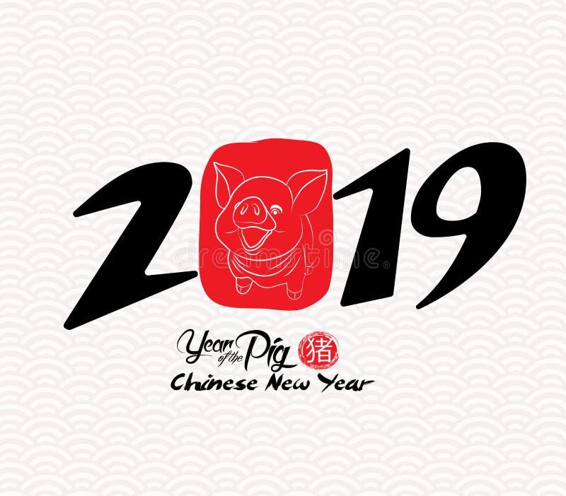 Κινεζική καλλιγραφία 2019 Κινεζική καλή χρονιά του χοίρου 2019 Σεληνιακός νέος hieroglyph έτους & άνοιξη χοίρος διανυσματική απεικόνιση