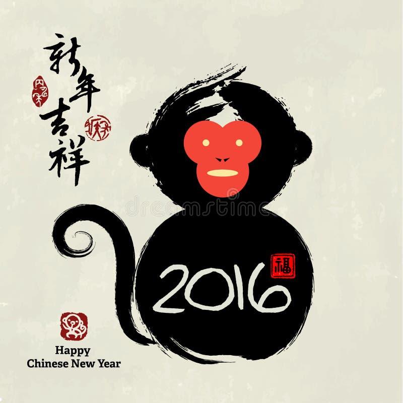 Κινεζική καλλιγραφία ζωγραφικής μελανιού: πίθηκος, σχέδιο ευχετήριων καρτών απεικόνιση αποθεμάτων