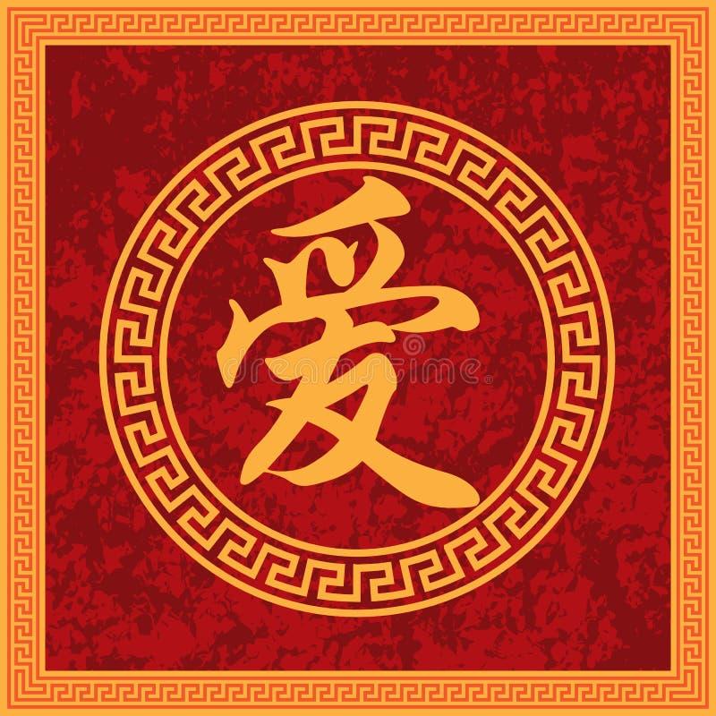 Κινεζική καλλιγραφία με το κείμενο αγάπης που πλαισιώνεται απεικόνιση αποθεμάτων