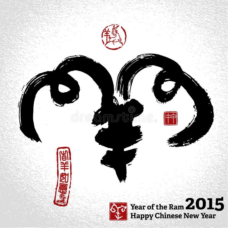 Κινεζική καλλιγραφία: πρόβατα, αίγα Hieroglyphics, σφραγίδα και ράχες ελεύθερη απεικόνιση δικαιώματος