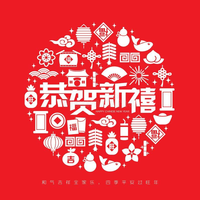 Κινεζική νέα έτους εικονιδίων άνευ ραφής σχεδίων κινεζική μετάφραση υποβάθρου στοιχείων διανυσματική: Ευτυχές κινεζικό νέο έτος διανυσματική απεικόνιση