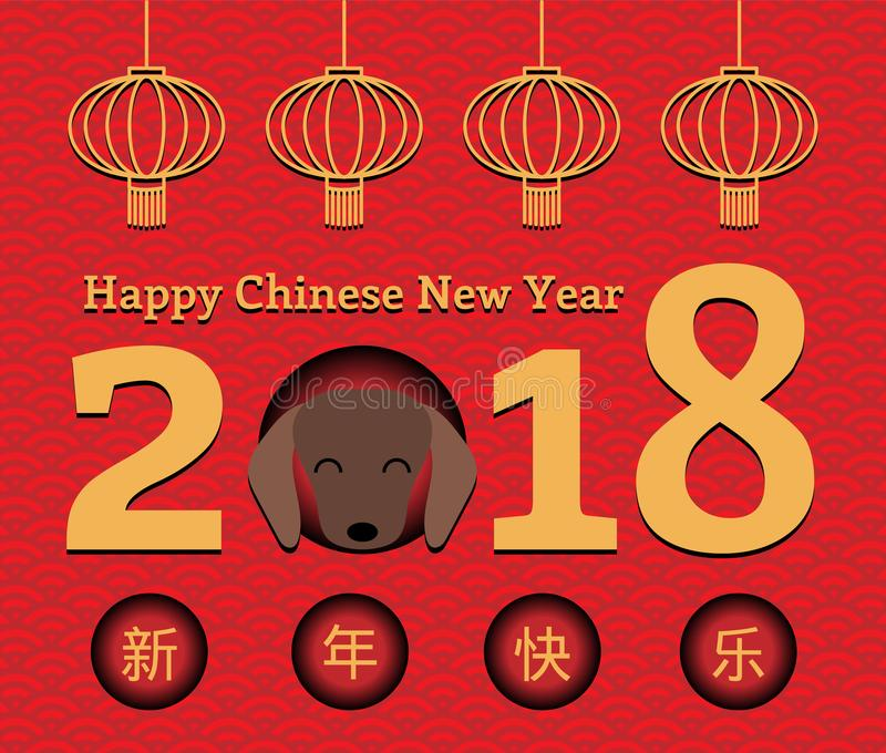 2018 κινεζική νέα ευχετήρια κάρτα έτους διανυσματική απεικόνιση