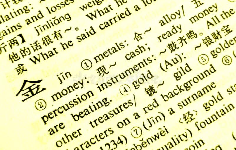 κινεζική χρυσή λέξη καθορ& στοκ φωτογραφία