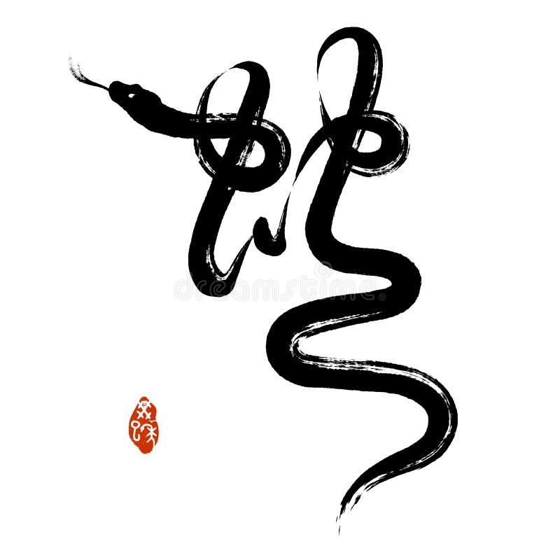 Κινεζική Penmanship καλλιγραφία: Φίδι διανυσματική απεικόνιση
