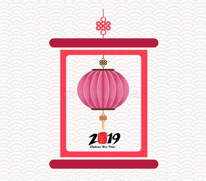 Κινεζικός κύλινδρος με την κινεζική καλλιγραφία Έτος του χοίρου απεικόνιση αποθεμάτων