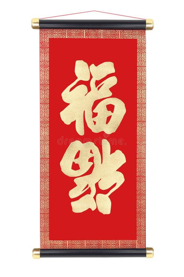 Κινεζικός κύλινδρος καλής τύχης στοκ εικόνες