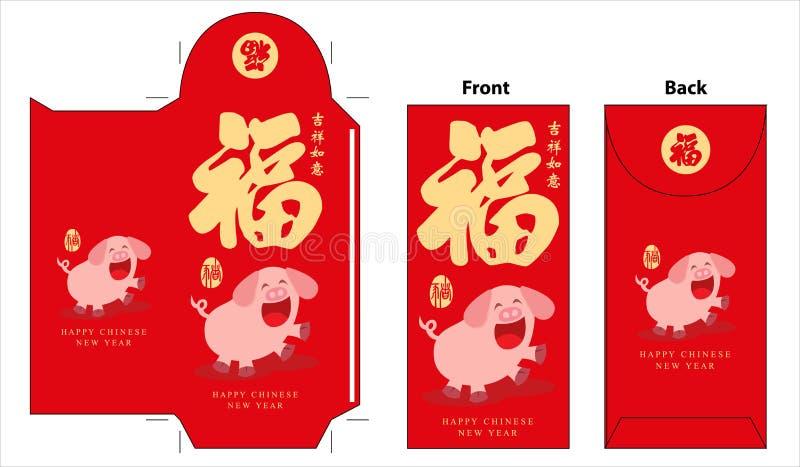 Κινεζικός νέος κόκκινος φάκελος έτους Γιορτάστε το έτος χοίρου ελεύθερη απεικόνιση δικαιώματος
