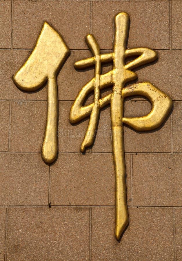 κινεζικός τοίχος καλλιγραφίας στοκ φωτογραφία
