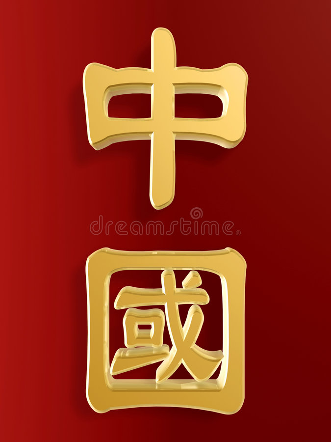 κινεζικός χρυσός της Κίνα& διανυσματική απεικόνιση