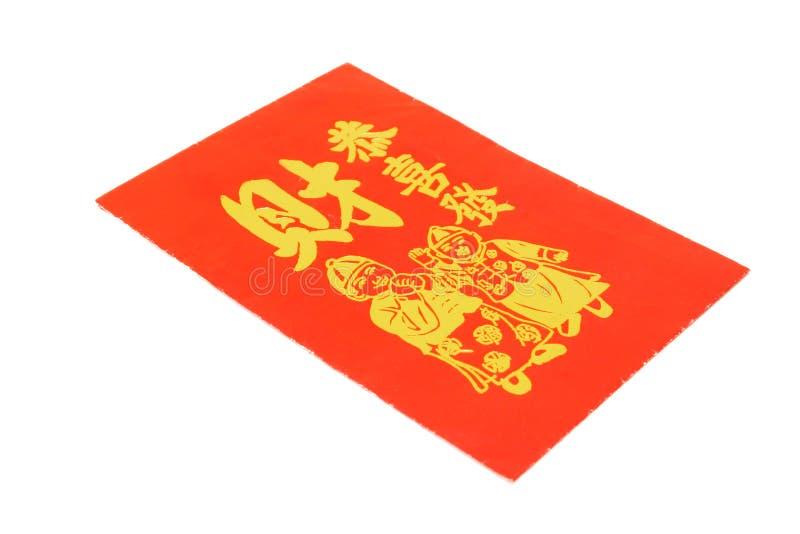 κινεζικό κόκκινο φακέλων στοκ φωτογραφία με δικαίωμα ελεύθερης χρήσης