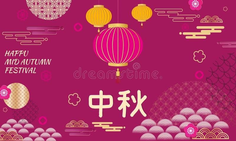 Κινεζικό μέσο γραφικό σχέδιο φεστιβάλ φθινοπώρου με τα διάφορα φανάρια Τα κινέζικα μεταφράζουν: Μέσο φεστιβάλ φθινοπώρου ελεύθερη απεικόνιση δικαιώματος